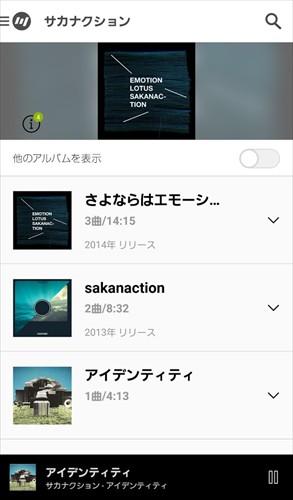 mysoundプレーヤー~コード表示対応/ハイレゾ/歌詞/音楽プレーヤー~