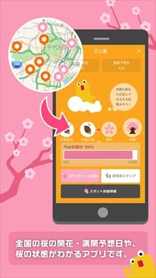 桜のきもち–桜の状態や開花・満開予想日がわかる!