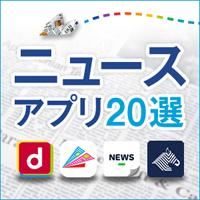 テレビより速く詳しく!ニュースアプリ20選