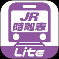 デジタルJR時刻表Lite