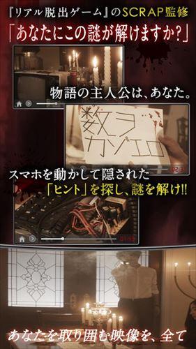 リアル脱出ゲームドラマ「サイコルームからの挑戦状」