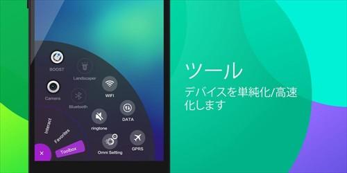 OmniSwipe-小さい,素早い
