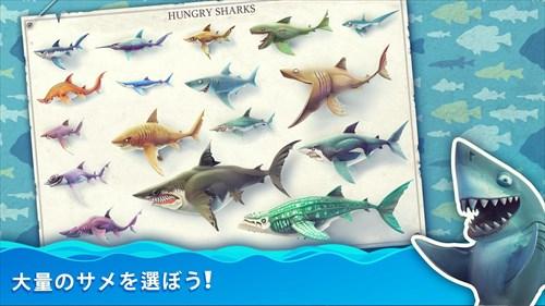 HungrySharkWorld