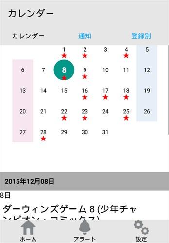 ベルアラート-コミックの新刊発売日を通知-