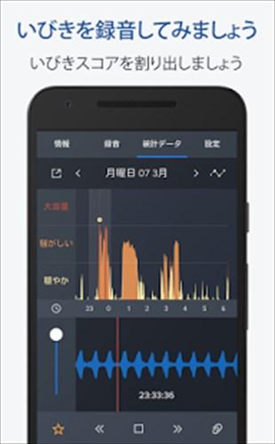 いびきラボ–いびき対策アプリ(SnoreLab)
