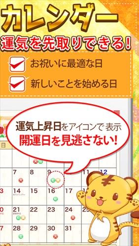 【無料】金運カレンダーアプリ・当たると評判の無料占い