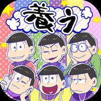 おそ松さん 松野家扶養選抜会場 -養うアプリ-