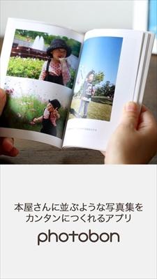 フォト本-photobon-