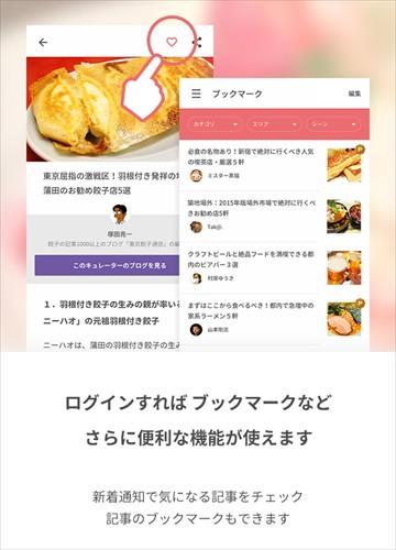メシコレ–食通お墨つきの美味い店が見つかるグルメアプリ