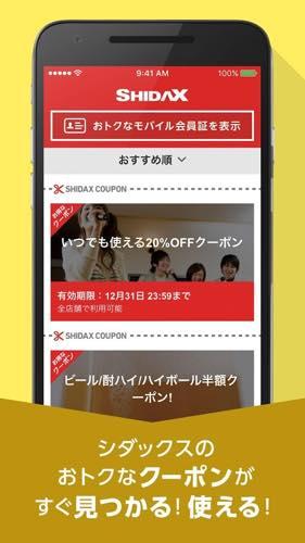シダックス  クーポン・店舗検索でカラオケをお得に便利に!