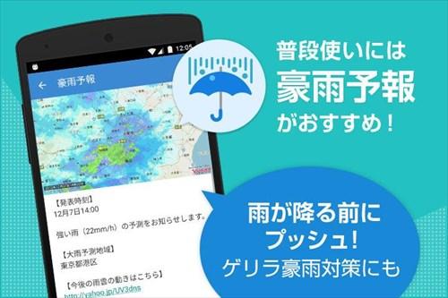 防災速報–地震、津波、豪雨など、災害情報をいち早くお届け