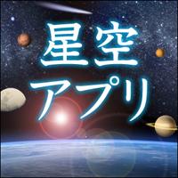 星空アプリ