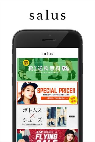 サルース(salus)公式アプリ