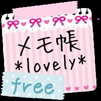 メモ帳ウィジェット*lovely*free