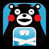 くまモンで体重管理 – 人気のダイエットサポートアプリ