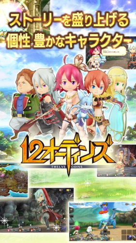 12オーディンズ–王道RPG