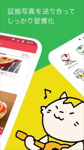 みんチャレ-ダイエットなどの習慣化に人気の三日坊主防止アプリ
