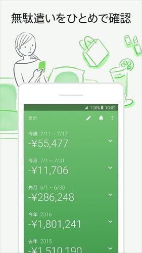 家計簿Moneytree–無料で使える、自動で簡単にお金を管理、節約できる人気アプリ