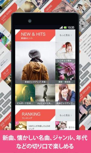 dヒッツ[Android4.3以下用]