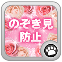 Girl'sのぞき見防止アプリ(プライバシービューガード)