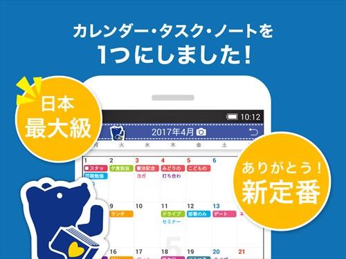 Lifebearカレンダー・日記・ノート・ToDoを無料でスケジュール帳に管理できる人気の手帳