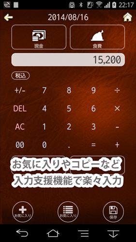俺の家計簿~待望の男性向け家計簿!~