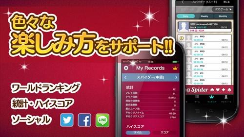 KINGスパイダーソリティア–日本語無料のトランプゲーム