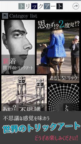 【閲覧注意】トリックアートの世界〜錯覚・だまし絵画像まとめ