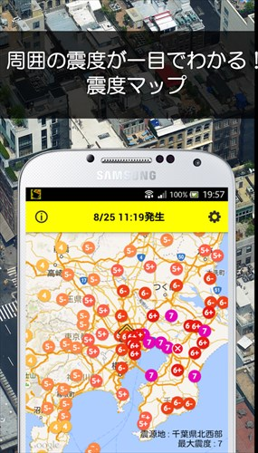 ゆれくるコール–小さな地震にも対応した緊急地震速報アプリ!