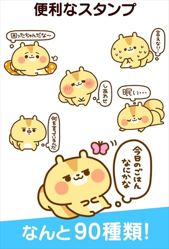 無料スタンプ・ぱん太