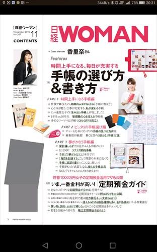 日経ウーマンDigital