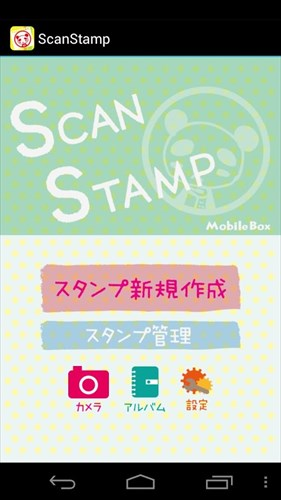 ScanStamp–手描きスタンプ