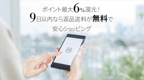 MAGASEEK(マガシーク)ファッション通販アプリ