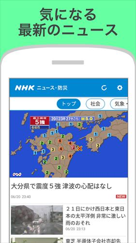 NHKニュース・防災