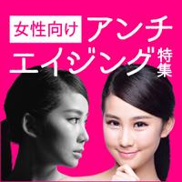 【女性向け】アンチエイジング特集