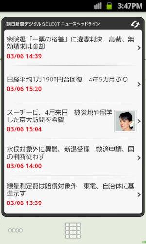 朝日新聞デジタルselectニュースヘッドライン