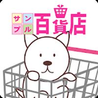 サンプル百貨店-商品をお得に試せるちょっプル