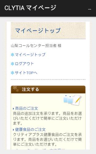 CLYTIAマイページ