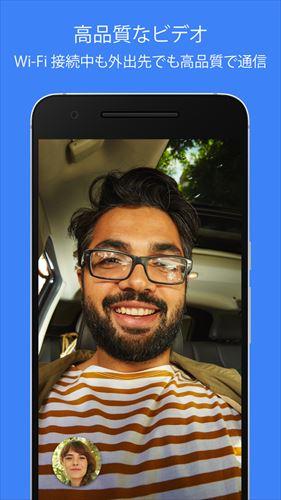 GoogleDuo–高品質のビデオ通話