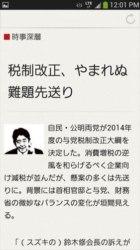 日経ビジネスforAndroid