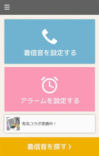 着信音設定アプリ/PaPatto♪♪