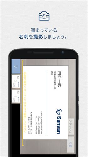Sansan–名刺を企業の資産に変える