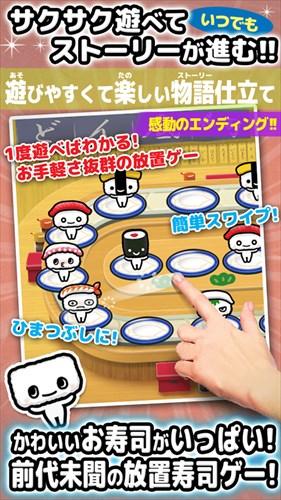 どんぞこ回転寿司~無料アプリの放置育成ゲーム~