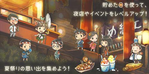 昭和夏祭り物語~あの日見た花火を忘れない~