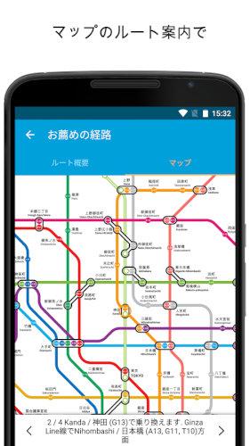 東京メトロ地下鉄地図&ルート