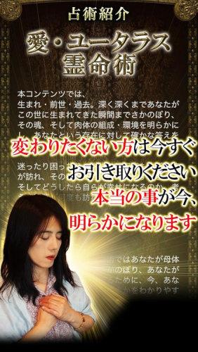 【1人で見て】号泣続出◆当たる占い『ユータラス霊命術』