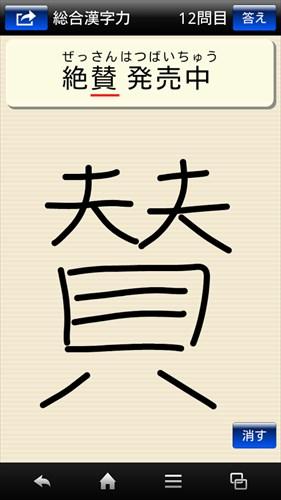漢字力診断FREE