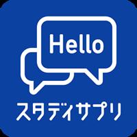英会話、英語 リスニング – スタディサプリENGLISH(日常英会話からビジネス英語まで)