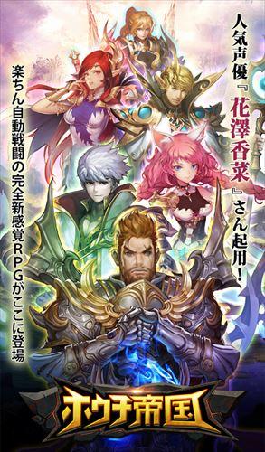 【放置ゲー】ホウチ帝国〜無料育成RPGゲーム
