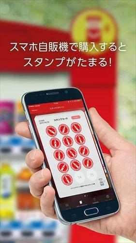 CokeONコカ・コーラ自販機がおトクに楽しくなるアプリ